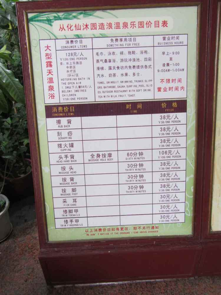 Guangzhou Hot Springs (4/5)