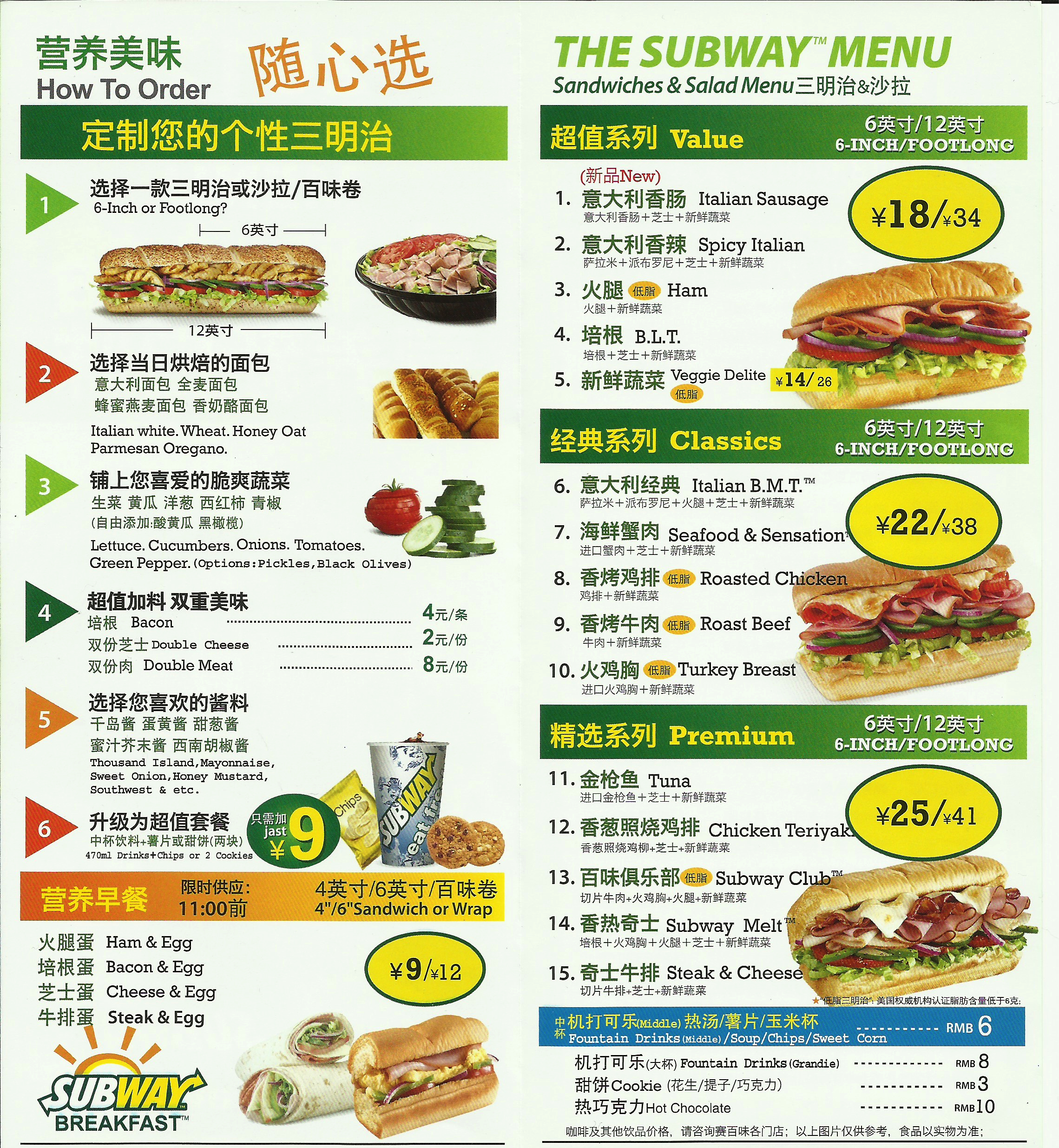subway eat fresh tooling around in china